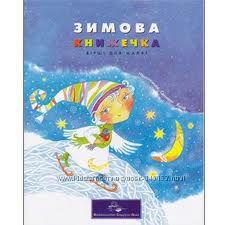 Зимова книжечка для маленьких читачів