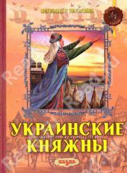 Украинские княжны