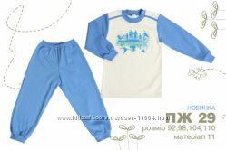 ТМ Бемби - пижамы в наличии. Отличный вариант для зимнего сна