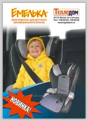 Подогрев для детского автомобильного кресла
