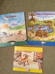 Любимые сказки КРЫСОЛОВ, ЗАЯЦ И ЧЕРЕПАХА
