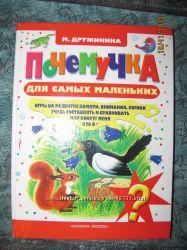 Развивающая книга с заданиями М. ДружининаПочемучке для самых маленьких