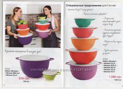 Набор замесочных блюд Tupperware