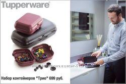 АкцияЛанч-бокс ТРИО  от  Tupperware