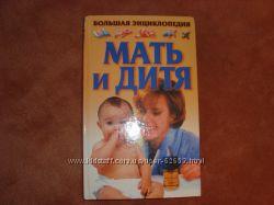 Энциклопедия для будущих мам