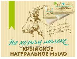 Крымское мыло. Закупка каждую неделю. Новинки - Серия на козьем молоке.