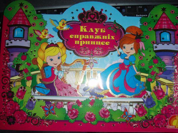 прописи серии Школа принцесс