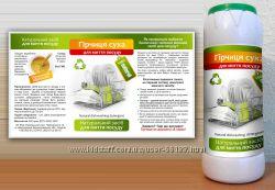 Натуральное средство для мытья посуды - Горчица сухая - Новинка