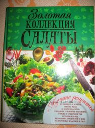 Книги по кулинарии, продажа, обмен