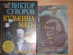 Книги на разный вкус, продажа, обмен