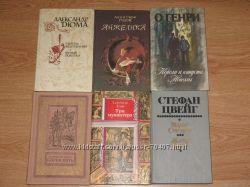 Книги художественные, классика - зарубежная и отечественная