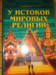 Познавательные книги о прошлом