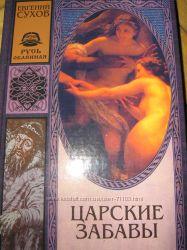 Исторические романы классиков