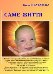 Книга Саме життя
