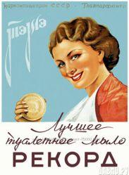 Советское мыло