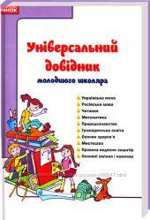 Подарки для школьников, Тетради, Учебники, Словари