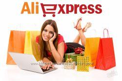 Aliexpress Черная пятница 2511 не пропусти