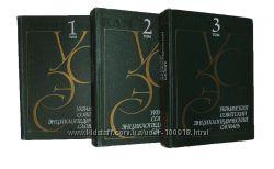 Украинский советский энциклопедический словарь. В 3х томах. цена снижена