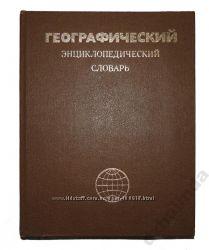 Географический энциклопедический словарь.