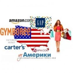 США 2700 отзывов. Walmart, Gap, VS, 6PM, Yoox и др