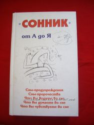Сонник от А до Я- 755 страниц