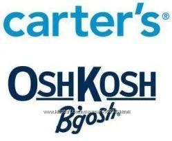 Carters и OshKosh  без предоплат купоны