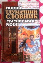 Толковый словарь украинского языка