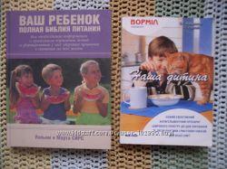 книги по воспитанию детей, бу