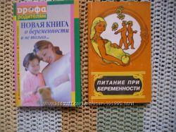 книги для беременных , о питании и не только, бу