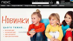 Next Украина - выгодно - доставка 5-7 дней