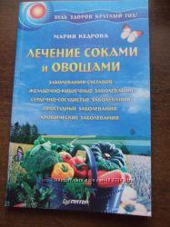 лечение соками и овощами