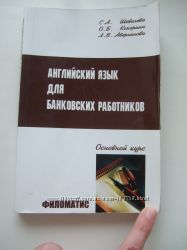 английский для банковских работников 15, банківський менеджмент 8