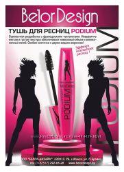 Белорусская косметика BELORDESIGN