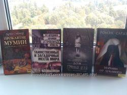 книги по хорошей цене часть 2