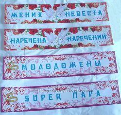 наклейка на свадебное авто, номерные знаки свадьба