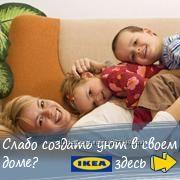 IKEA, ИКЕА, ИКЕЯ украина доставка по всей Украине шведских товаров 51 отзыв