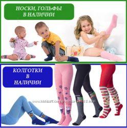 Все в наличии. Колготки, носки 10 произ-лей на любой вкус и кошелек.