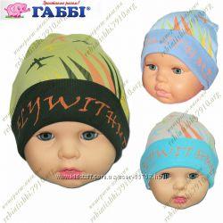 Трикотажные деми шапочки для мальчика 0-8 лет