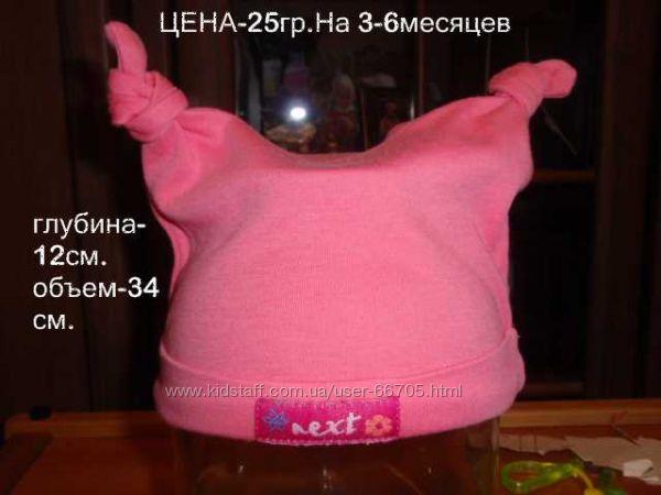 шапочки девочке от 0 до 1года