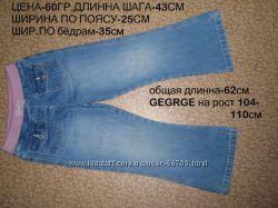 джинсы, велюровые брючки, шорты, капри на рост 100-110см брендовые