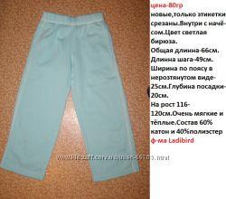 вильветове, спортивные брюки и велюровые на рост 110-116см фирменные
