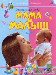 Большая энциклопедия Мама и малыш