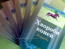 Хвороби коней довідниик   2013