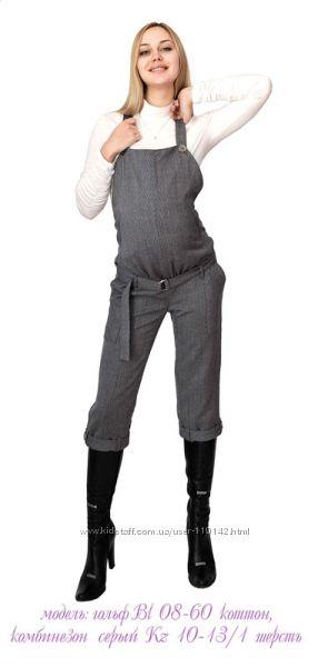 Комбез для беременной ОБ 88-94см - распродажа