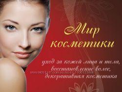 Белорусская косметика интернет-магазин Мир Косметики