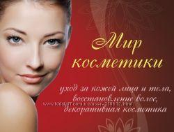 Белорусская косметика интернет-магазин