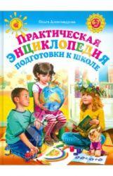 Продам новые книги для детей энциклопедии, сказки, подготовка к школе