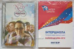DVD диск мелодрама Хочу ребенка и Интершкола