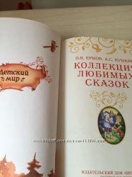 книга  любимые сказки в стихах