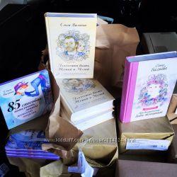 Помогу купить и доставить в Украину любую книгу О. Валяевой. Есть наличие.